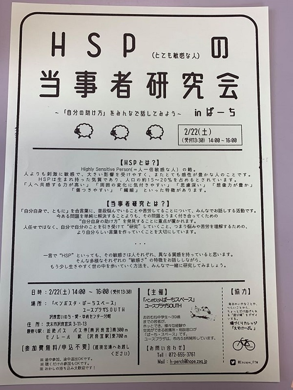 0222ぱーちHSP