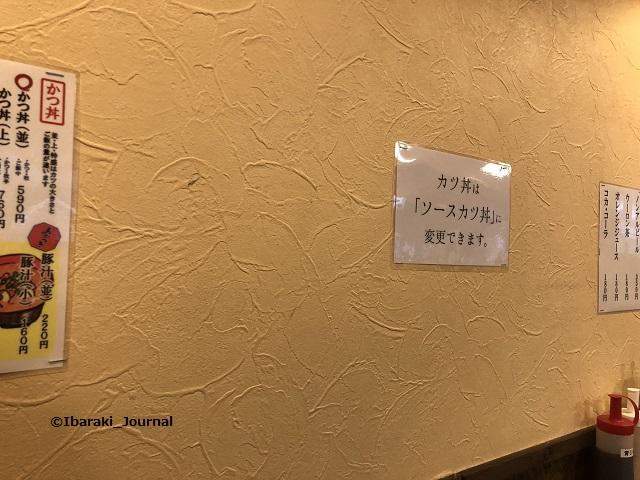 あかつきソースカツ丼変更OKIMG_1381