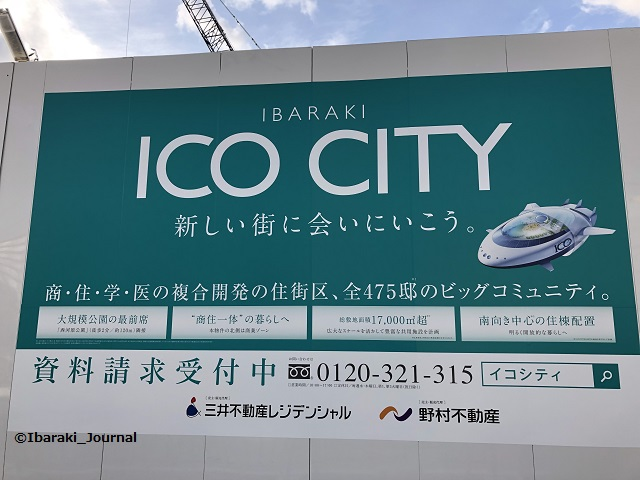 20200118太田イコシティ看板IMG_1550