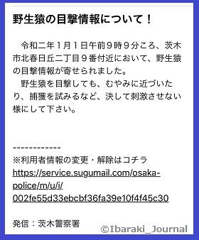 0101安まちメールIMG_1301