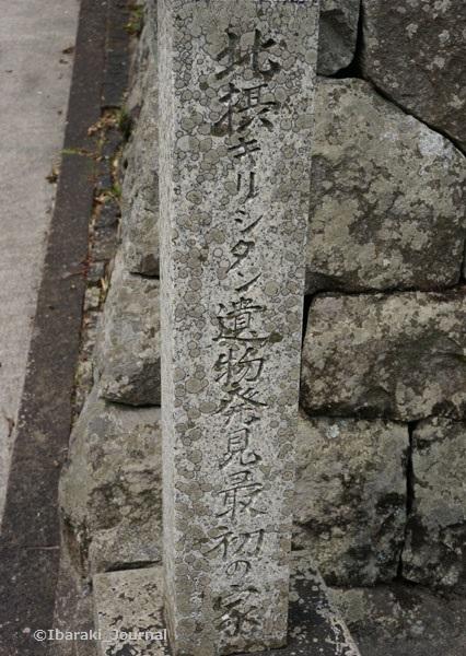 キリシタン遺物発見の場所石碑
