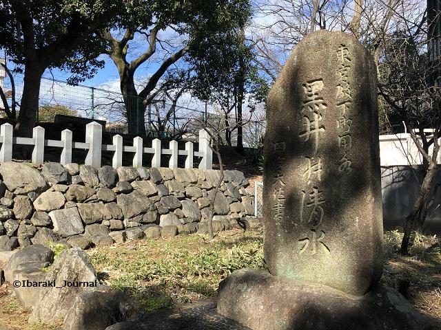 0128茨木神社黒いの清水碑IMG_1657