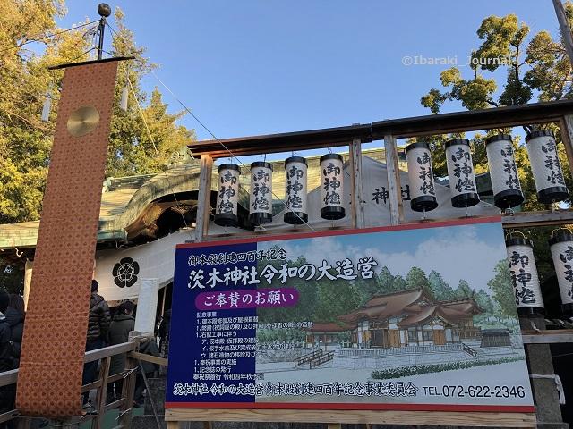 茨木神社大造営お知らせIMG_1275