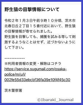 0103安まちメールIMG_1299
