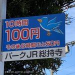 JR総持寺駐輪場看板IMG_1698
