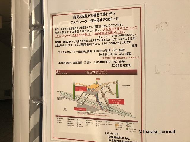 20191210南茨木駅工事お知らせIMG_0909