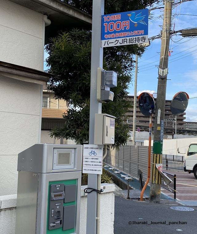 JR総持寺駐輪場精算機IMG_1699