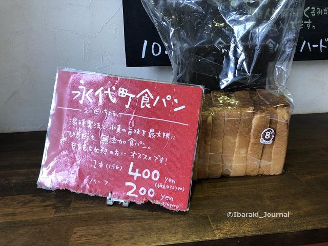 TSUMUGIの食パンIMG_2392