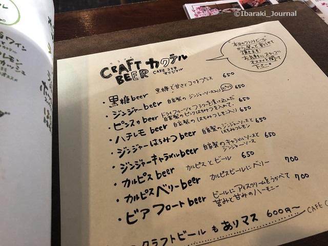 カフェ小町ビールメニューIMG_2438