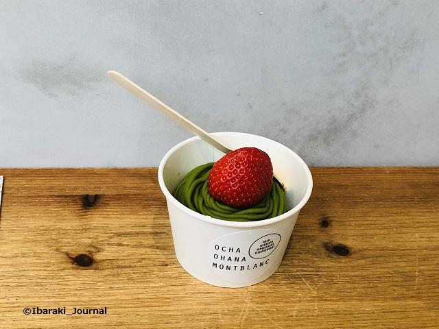お茶とお花とモンブランのあまおうモンブラン1IMG_2603