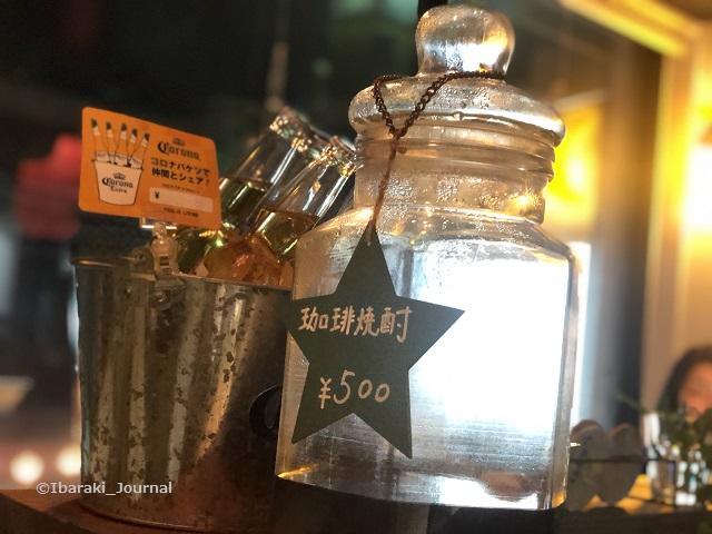 ゲッツ珈琲焼酎IMG_7881