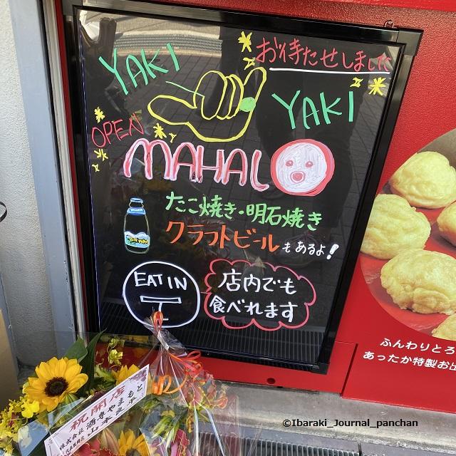 8たこ焼きマハロ黒板POP-8