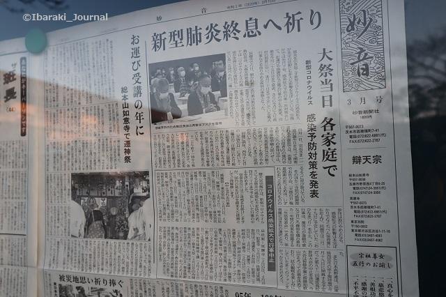 弁天さんの新聞IMG_2279