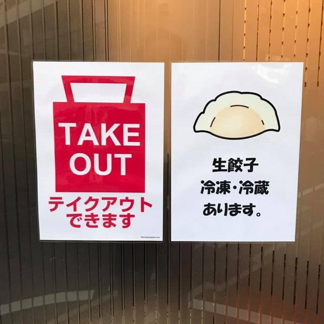 雁飯店テイクアウトお知らせTAKEOUT