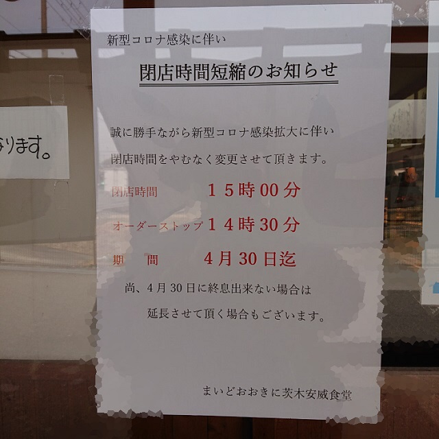 kk安威食堂お知らせIMG_3252~photo