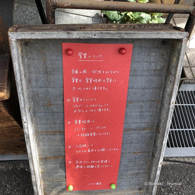 バナナ商店のお知らせIMG_3328