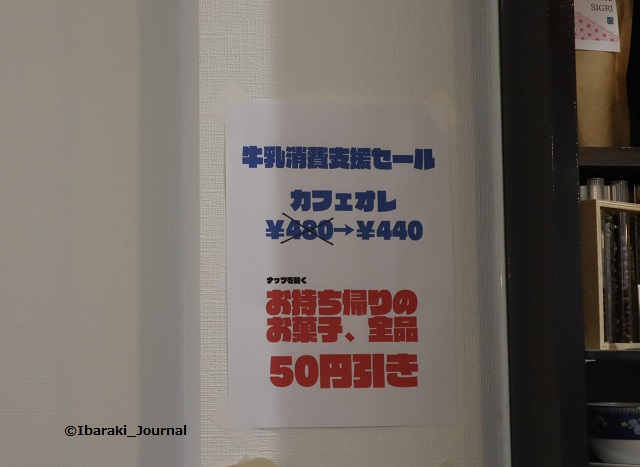 GACAカフェオレテイクアウトIMG_2449