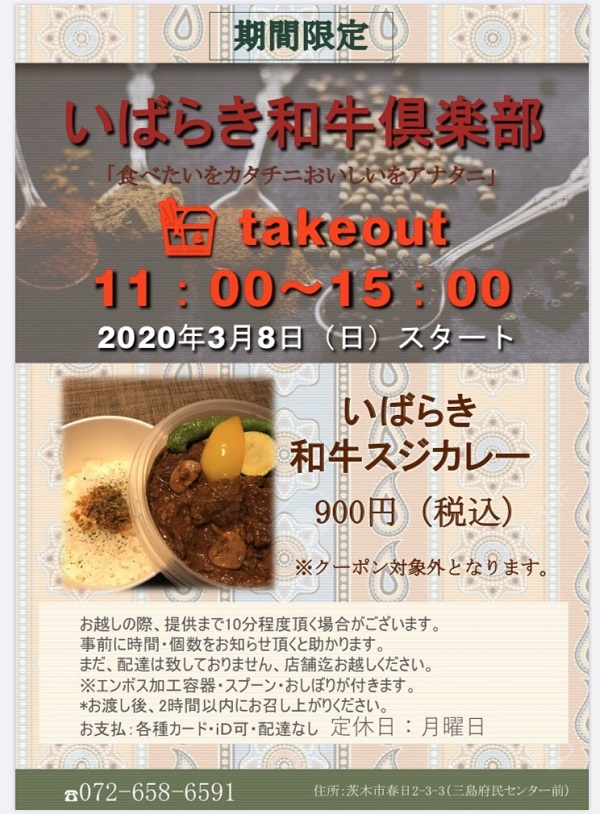 いばらき和牛倶楽部POP92602186623943