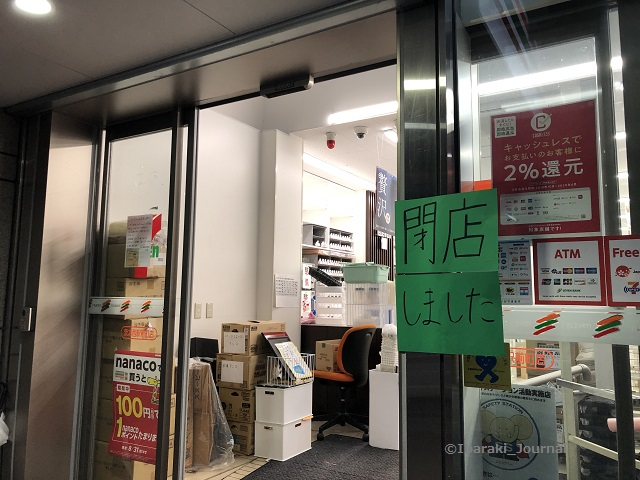 0415セブンイレブン閉店しましたIMG_3262