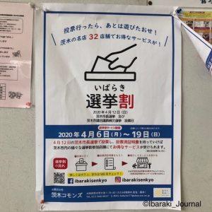 2020-03-31選挙割