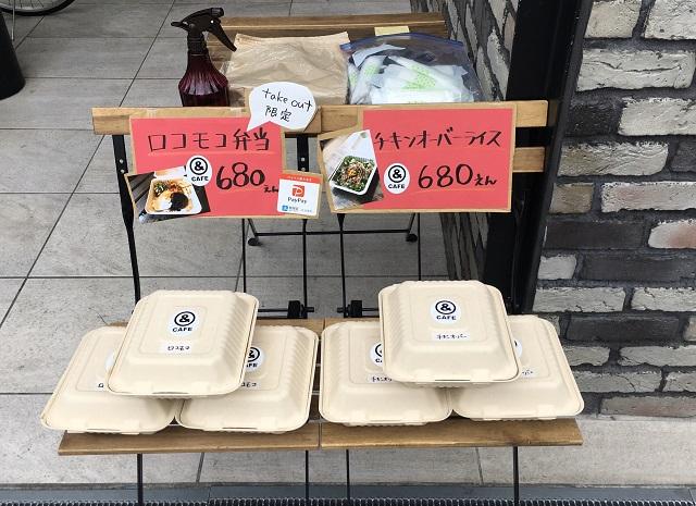 Jun&pepperランチテイクアウトの様子_6217
