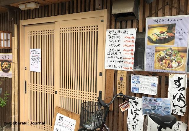 0506河寿司テイクアウト外観IMG_3632