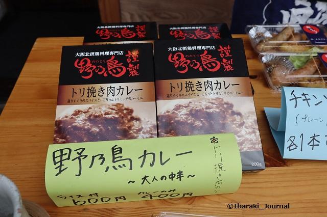 野乃鳥カレー販売IMG_2922