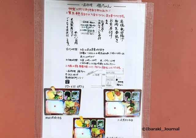 福ちゃんテイクアウトメニューIMG_3633
