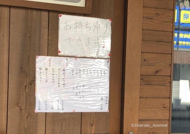 0507ゆきちテイクアウトメニューIMG_3651