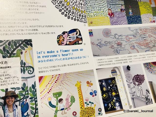 今川さんパンフレットIMG_4223