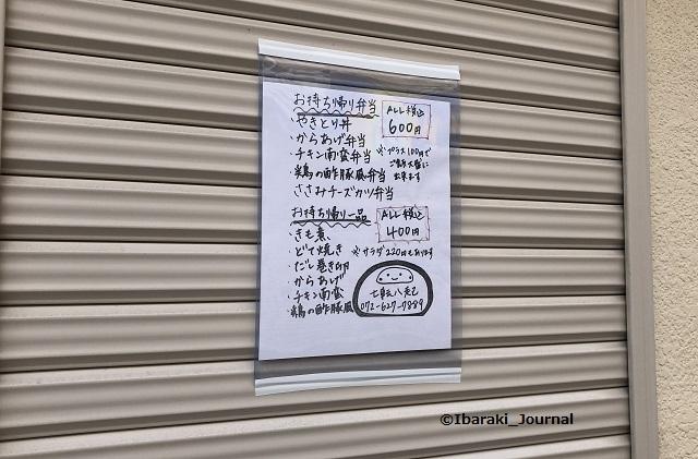 七転び八起きテイクアウトメニューIMG_3845
