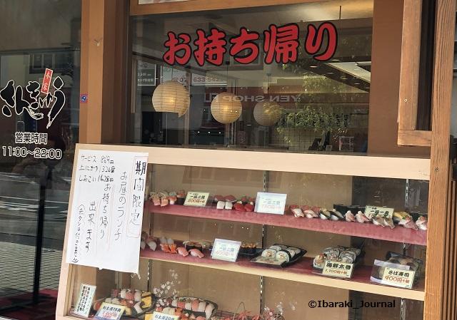 0419さんきゅう水産IMG_3317