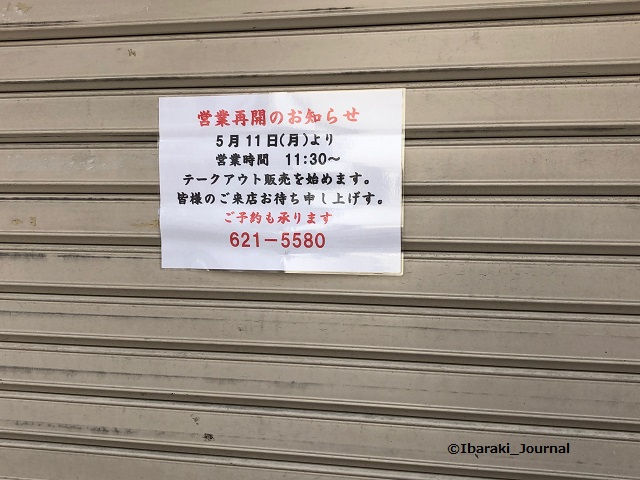 春日商店街まご兵衛テイクアウト案内IMG_3849