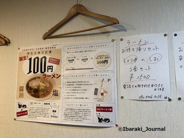 とっかり100円ラーメンとテイクアウトPOPIMG_4724