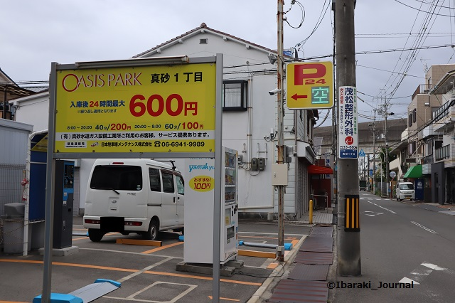 3吉野家南の駐車場料金IMG_3134