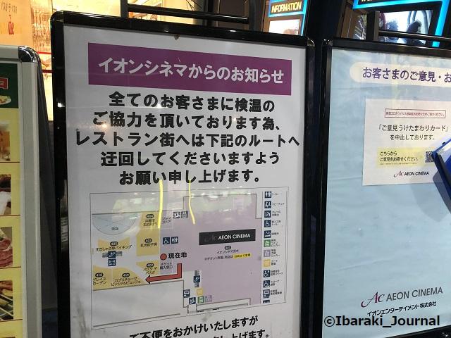 イオンモール茨木4階でIMG_4681