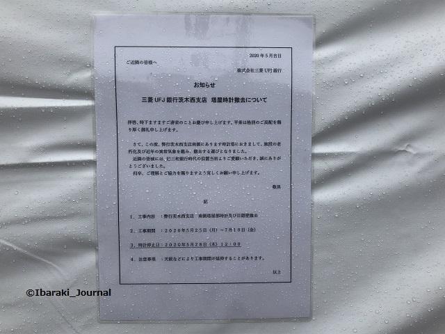 0610三菱UFJ工事のお知らせIMG_4527