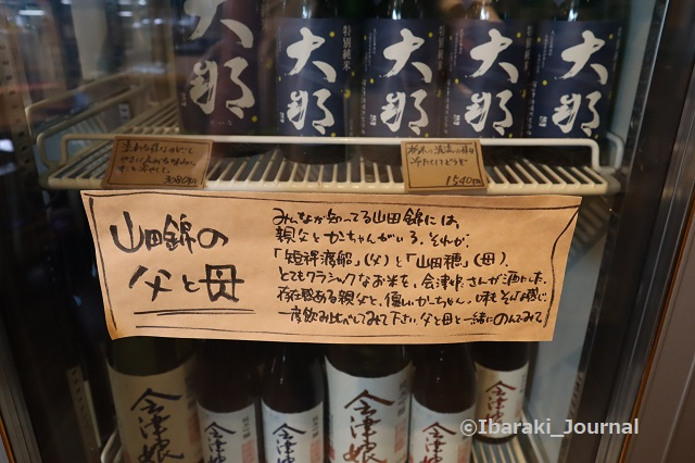 0620かどや酒店のPOP山田錦IMG_3529