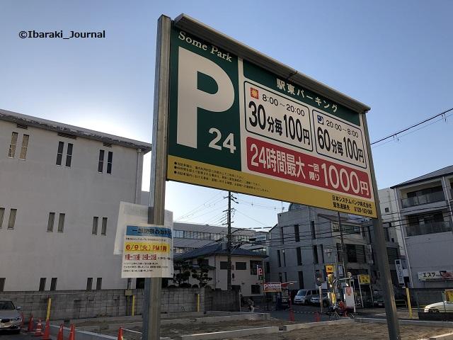 0608阪急茨木駅東パーキング料金表IMG_4440