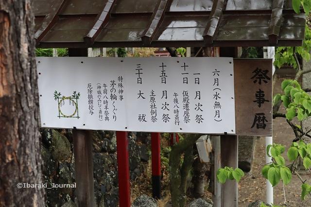 茨木神社6月催しIMG_3156
