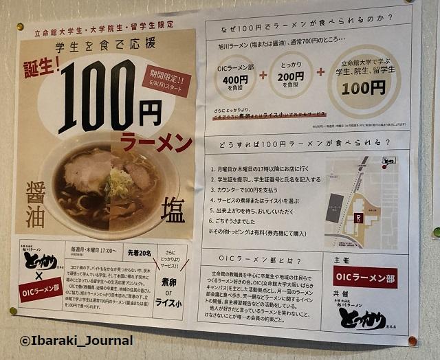 とっかり100円ラーメンIMG_4720