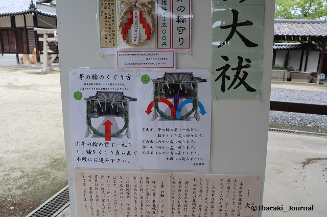 0620井於神社でお参りのしかたIMG_3488
