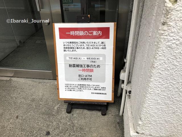 中穂積郵便局ATMのところIMG_5215