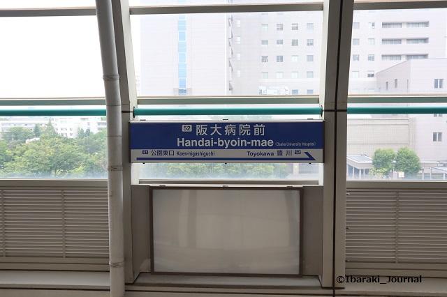 モノレール阪大病院前駅IMG_3990