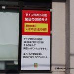 ライフ茨木小川店お知らせIMG_3733