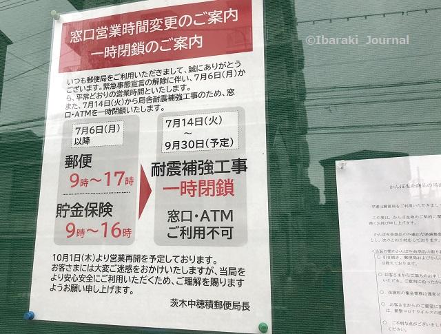 中穂積郵便局のお知らせIMG_5217