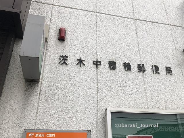 中穂積郵便局外観IMG_5216