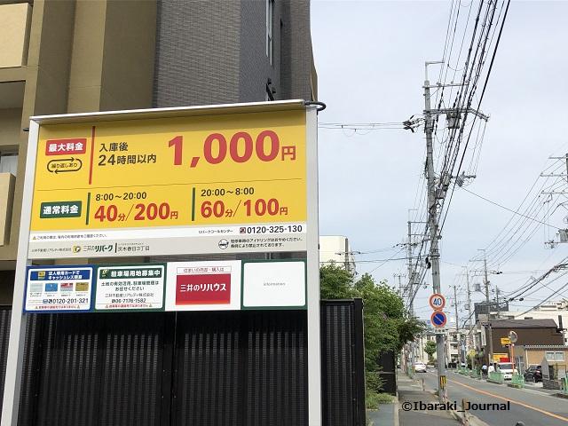 0629保健医療センター近く三井リパーク料金IMG_4958