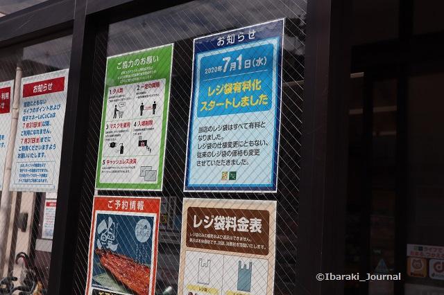 ライフ茨木小川店レジ袋お知らせIMG_3737