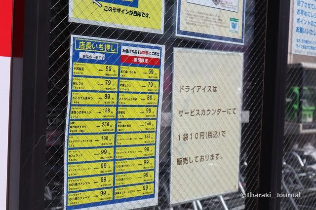 ライフ茨木小川店イチオシ商品IMG_3739